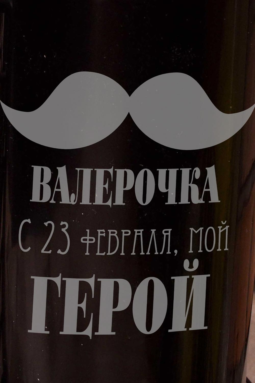 """Фляжка для напитков с Вашим текстом """"Моему герою"""""""