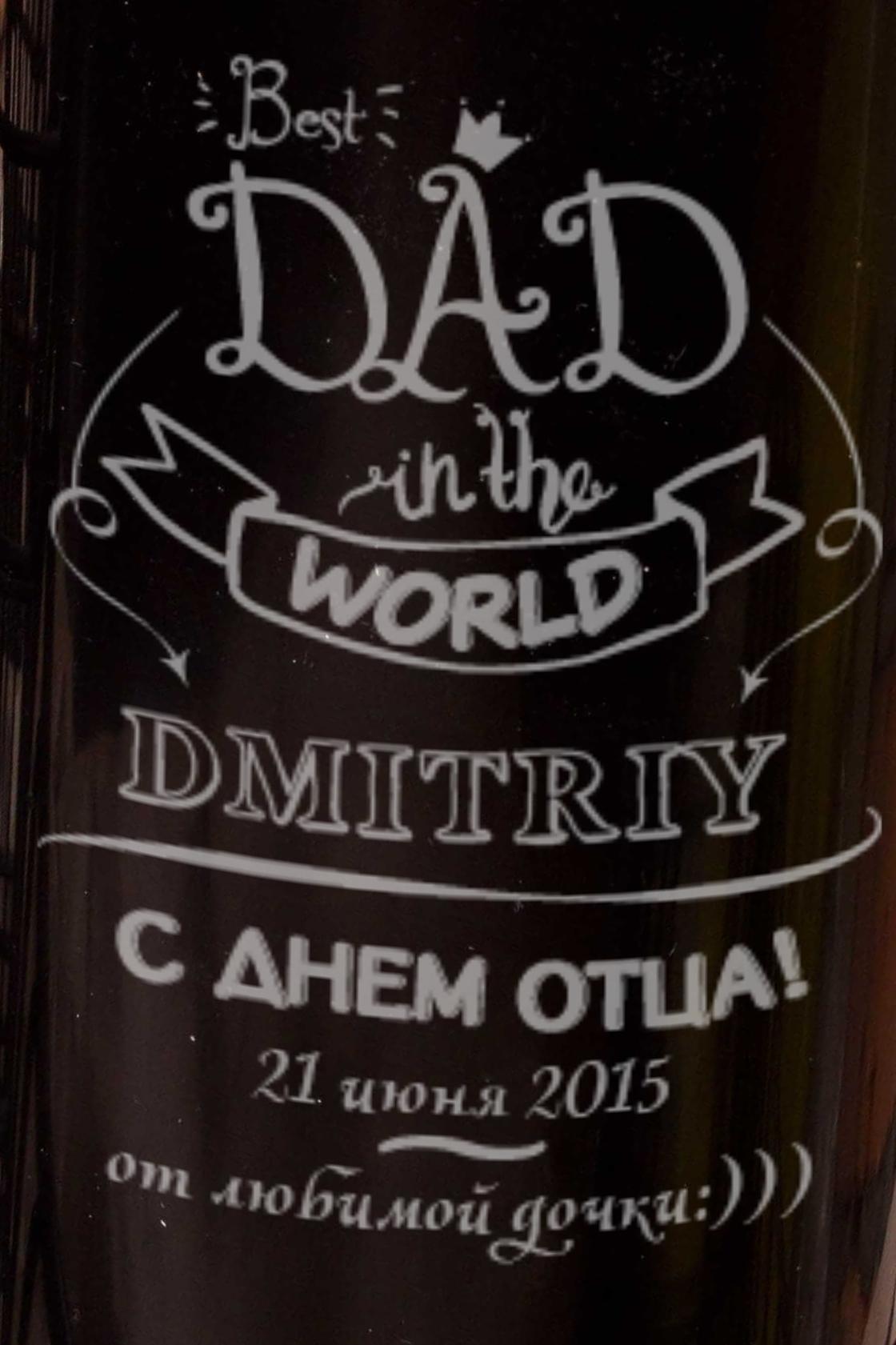 """Фляжка для напитков с Вашим текстом """"Best dad"""""""