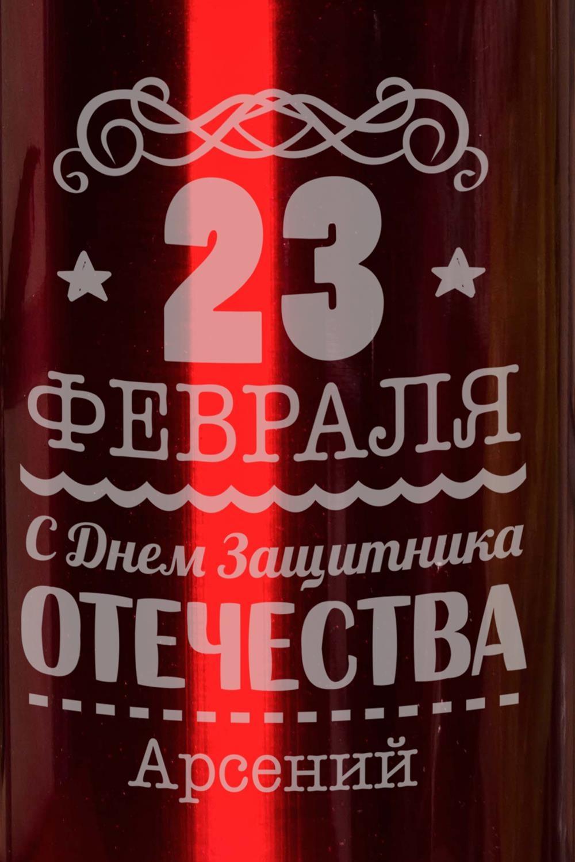 """Фляжка для напитков с Вашим текстом """"К 23 февраля"""" от Красный куб"""