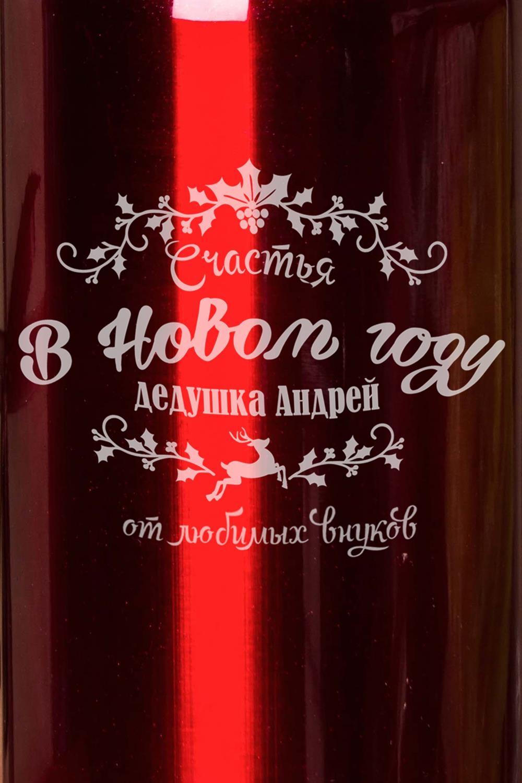 """Фляжка для напитков с Вашим текстом """"Счастья в новом году"""" от Красный куб"""