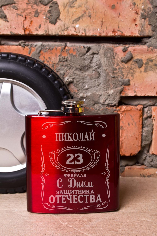 Фляжка для напитков с Вашим текстом В День Защитника!Подарки начальнику/шефу<br>Фляжка именная, 210мл, цвет: красный, материал: сталь<br>