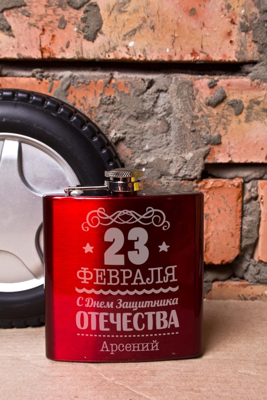 Фляжка для напитков с Вашим текстом К 23 февраля!Дача и Путешествия<br>Фляжка именная, 210мл, цвет: красный, материал: сталь<br>