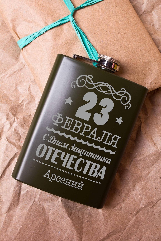 Фляжка для напитков с Вашим текстом К 23 февраля!Подарки начальнику/шефу<br>Фляжка именная, 240мл, цвет: хаки, материал: сталь<br>