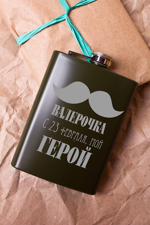 Фляжка для напитков с Вашим текстом Моему героюТермосы и термокружки<br>Фляжка именная, 240мл, цвет: хаки, материал: сталь<br>