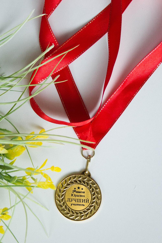 Медаль с именной гравировкой ЛучшейПодарки<br>Медаль  с именной гравировкой, Д=45мм, металл, цвет: золотой, на ленте<br>