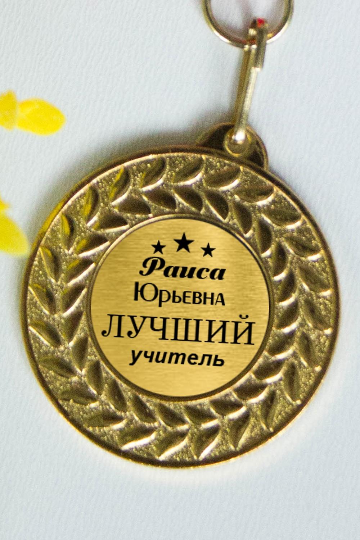 Фото Медаль с именной гравировкой