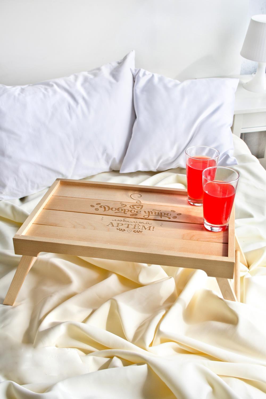 Столик для завтрака с именной гравировкой Доброе утроКухонные аксессуары<br>Столик для завтрака в постель с Вашим именем, размер 64,8*30*21см. Состав: Дерево<br>