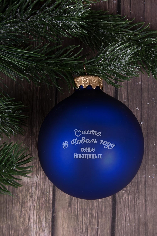 Шар елочный с Вашим текстом Счастья в новом годуЕлочные шары<br>Д=10см, стекло, синий, с нанесением текста<br>
