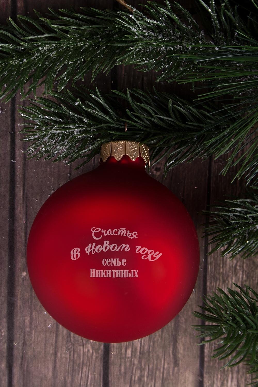 Шар елочный с Вашим текстом Счастья в новом годуЕлочные шары<br>Д=10см, стекло, красный, с нанесением текста<br>