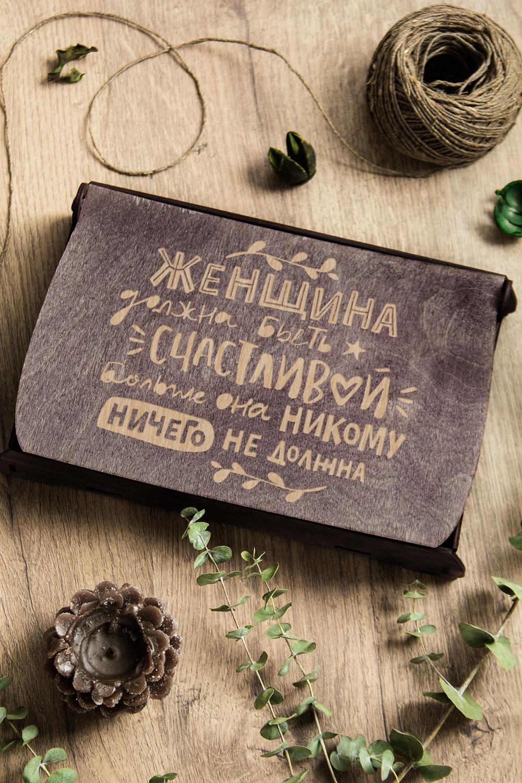 Подарочный набор чая и мармелада с Вашим текстом Женщина должна быть счастливойПодарки<br>Набор с чаем и мармеладом, 3 предмета (чай черный: 100г, мармелад Мишки: 200гр, подарочная коробка с именной гравировкой  26,5*17*5см)<br>