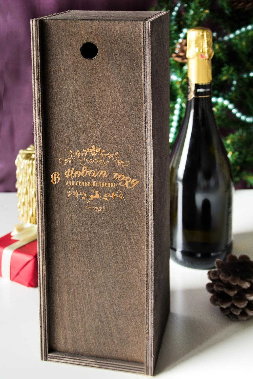 Ящик для вина с именной гравировкой Счастья в новом годуКухонные аксессуары<br>Ящик для вина с Вашим именем, размер 33*9.5*9.5см, материал: МДФ<br>