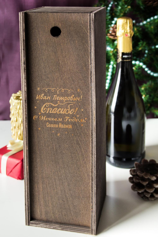 Ящик для вина с именной гравировкой СпасибоПосуда<br>Ящик для вина с Вашим именем, размер 33*9.5*9.5см, материал: МДФ<br>