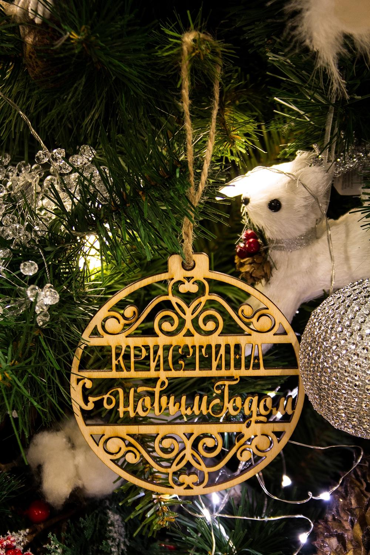 Елочная игрушка с Вашим именем С Новым Годом!Подарки<br>Игрушка елочная с именной гравировкой. Выс=10см. Дерево<br>