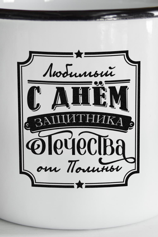 """Эмалированная кружка с именной гравировкой """"23 февраля"""""""