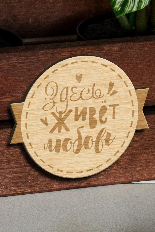 """Деревянная бирка """"Здесь живет любовь"""""""