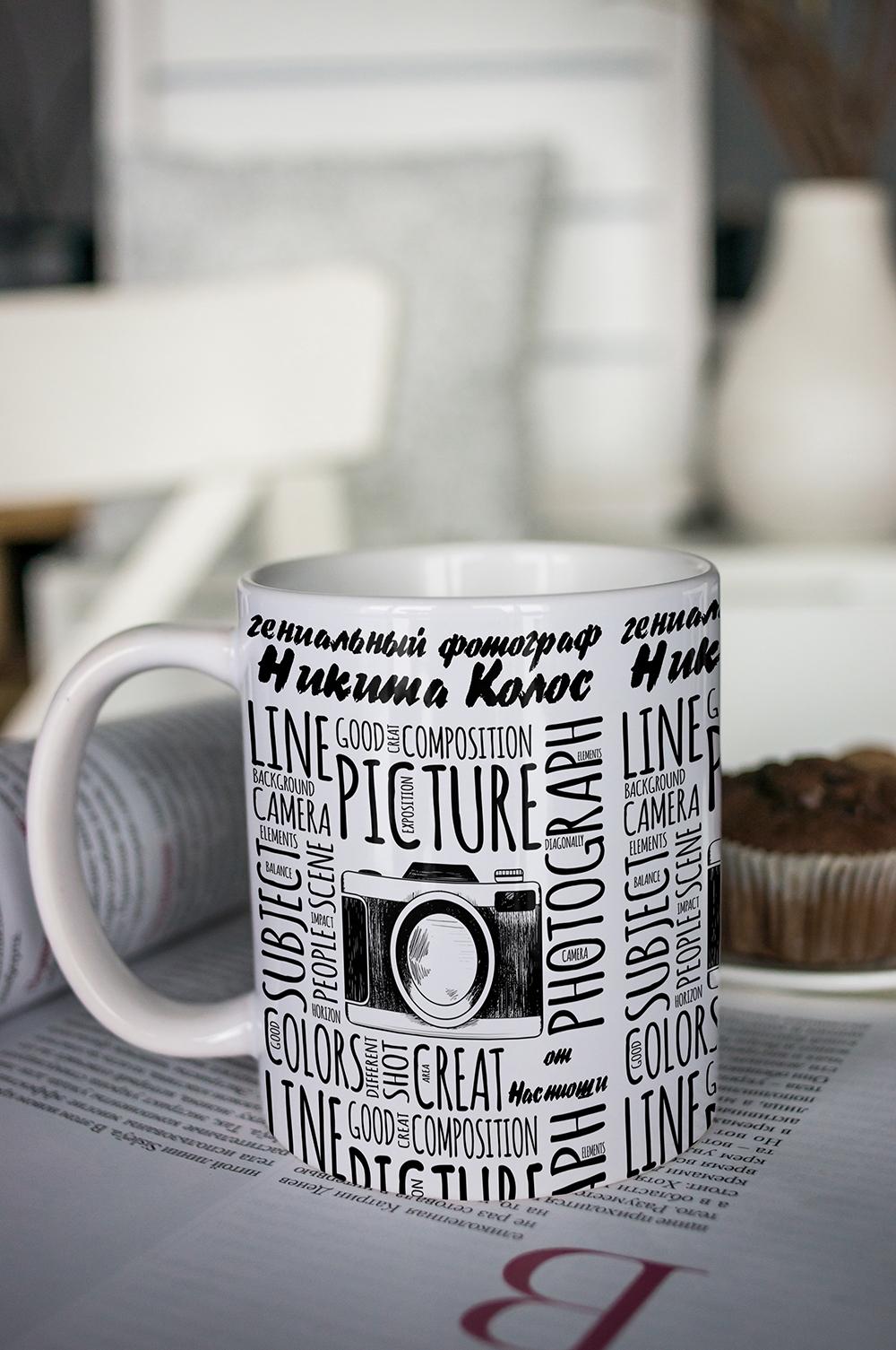 Кружка с вашим текстом ФотографуПосуда<br>Кружка с именем и эксклюзивным оформлением -стильный, красивый и оригинальный подарок для себя и друзей! Выберите понравившийся дизайн при помощи нашего конструктора, впишите имя и надпись – вот и готов незабываемый подарок! Размер: 310мл, Выс=9.5см. Материал: керамика<br>