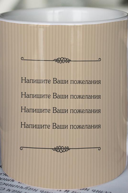 """Кружка с вашим текстом """"День Рождения Джентльмена"""" - 2"""