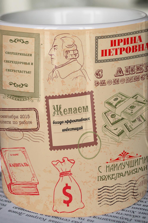 """Кружка с вашим текстом """"Экономисту"""" - 2"""