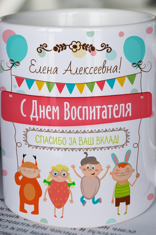 Что подарить на День Воспитателя Ребенок в детском саду 42