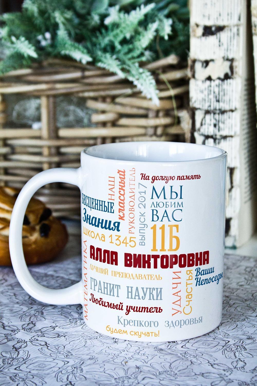 Кружка с вашим текстом Слова учителюПосуда<br>Кружка с именем и эксклюзивным оформлением -стильный, красивый и оригинальный подарок для себя и друзей! Выберите понравившийся дизайн при помощи нашего конструктора, впишите имя и надпись – вот и готов незабываемый подарок! Размер: 310мл, Выс=9.5см. Материал: керамика<br>