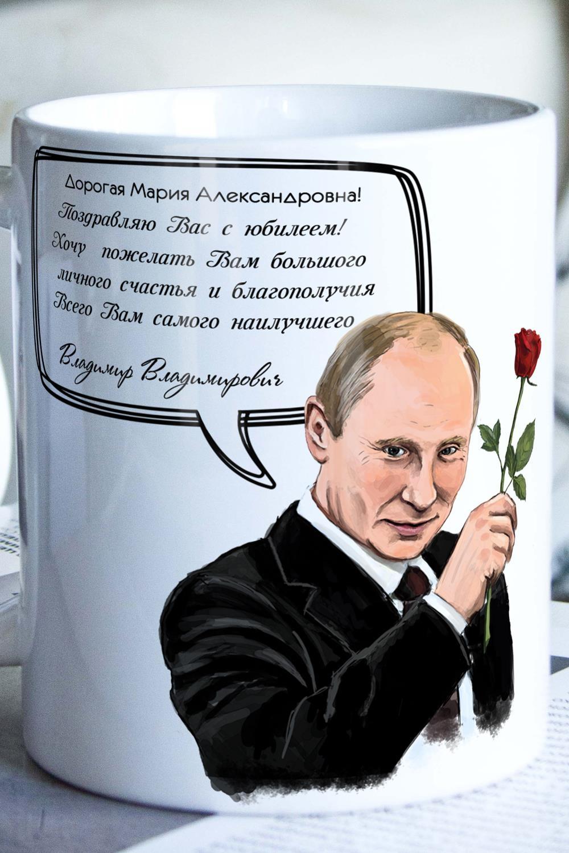 """Кружка с вашим текстом """"Подарок от Путина"""""""