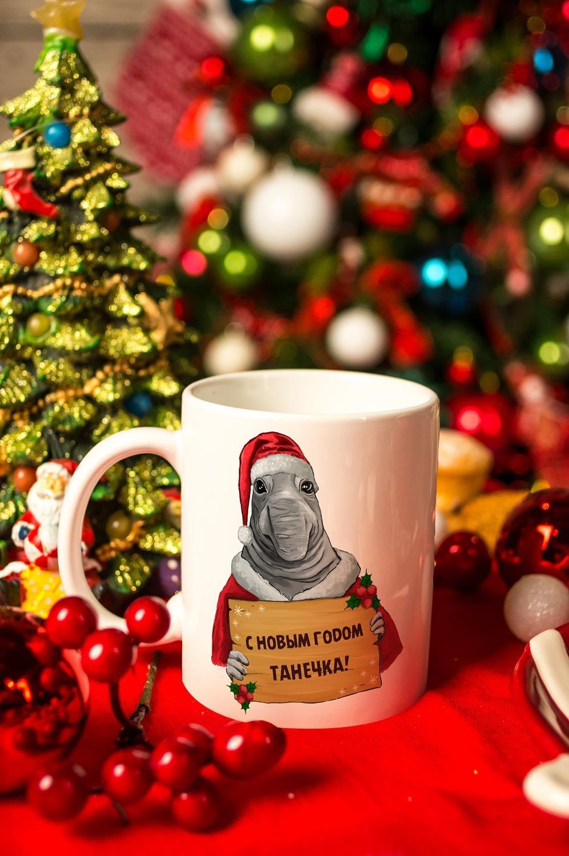 Кружка новогодняя с вашим текстом Новогодний ждунПрикольные и Удивительные подарки<br>Кружка с именем и эксклюзивным оформлением -стильный, красивый и оригинальный подарок для себя и друзей! Выберите понравившийся дизайн при помощи нашего конструктора, впишите имя и надпись – вот и готов незабываемый подарок! Размер: 310мл, Выс=9.5см. Материал: керамика<br>