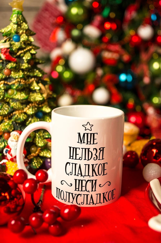 Кружка новогодняя Нельзя сладкоеПосуда<br>310мл, Выс=9.5см. Материал: керамика<br>