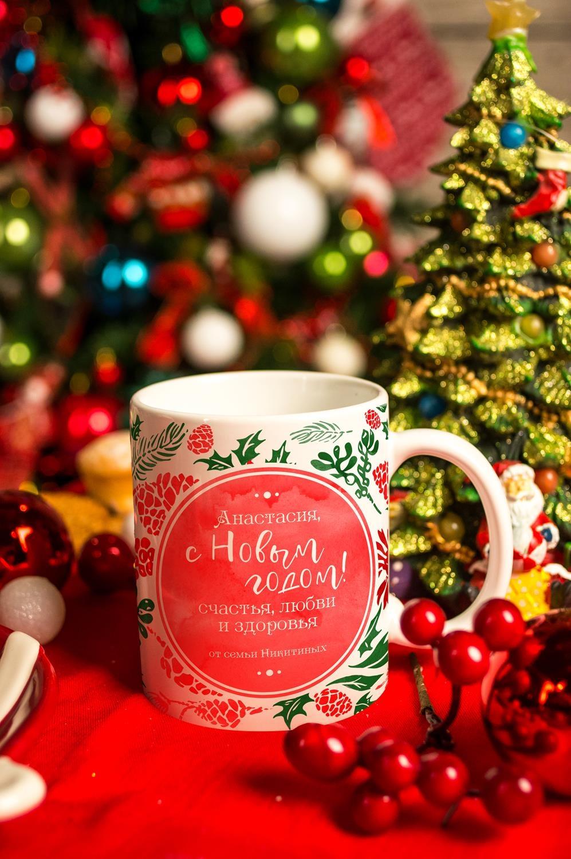 Кружка с вашим текстом Новогоднее настроениеПосуда<br>Кружка с именем и эксклюзивным оформлением -стильный, красивый и оригинальный подарок для себя и друзей! Выберите понравившийся дизайн при помощи нашего конструктора, впишите имя и надпись – вот и готов незабываемый подарок! Размер: 310мл, Выс=9.5см. Материал: керамика<br>