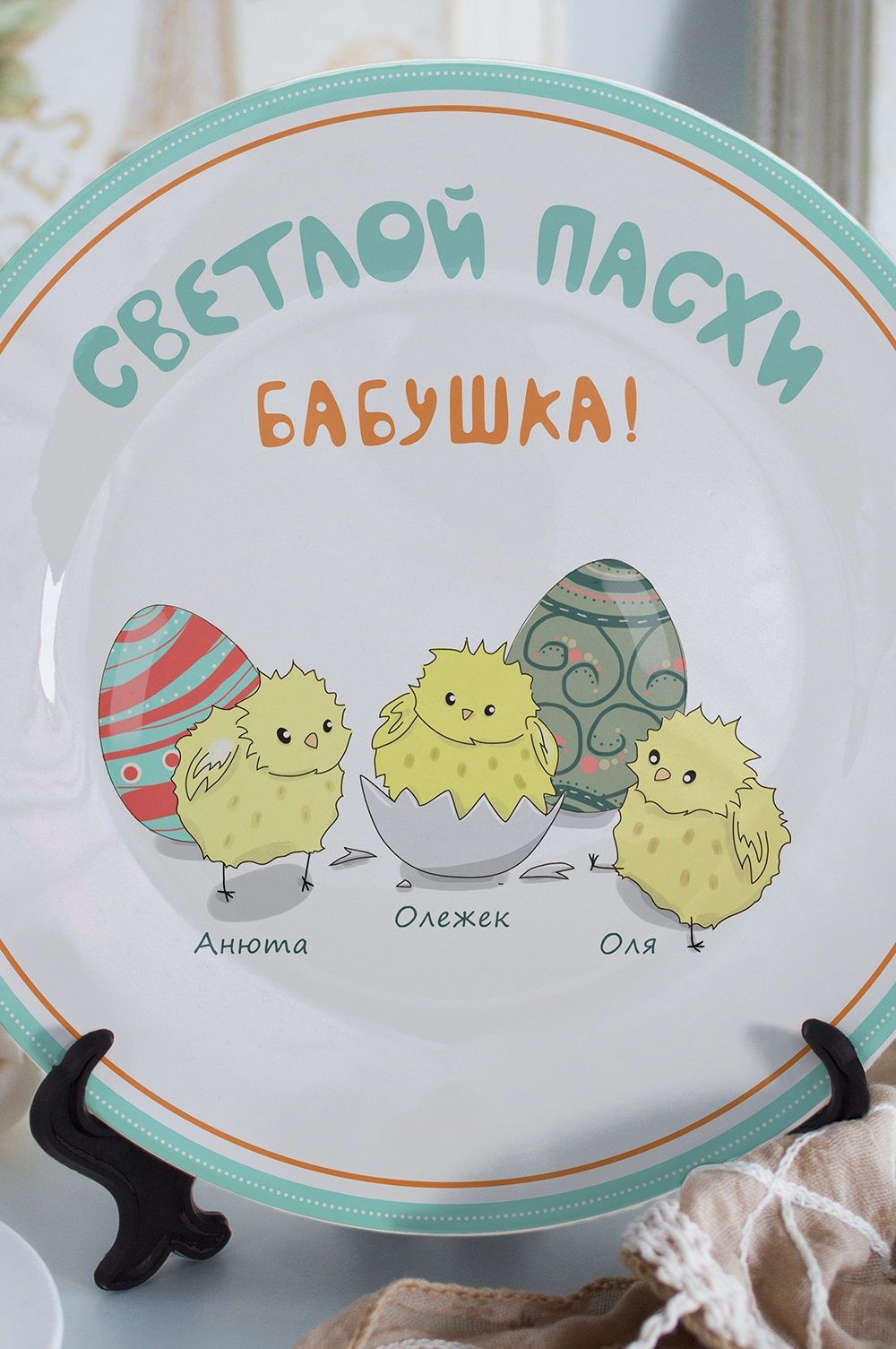 "Тарелка декоративная с вашим текстом ""Светлой пасхи"""
