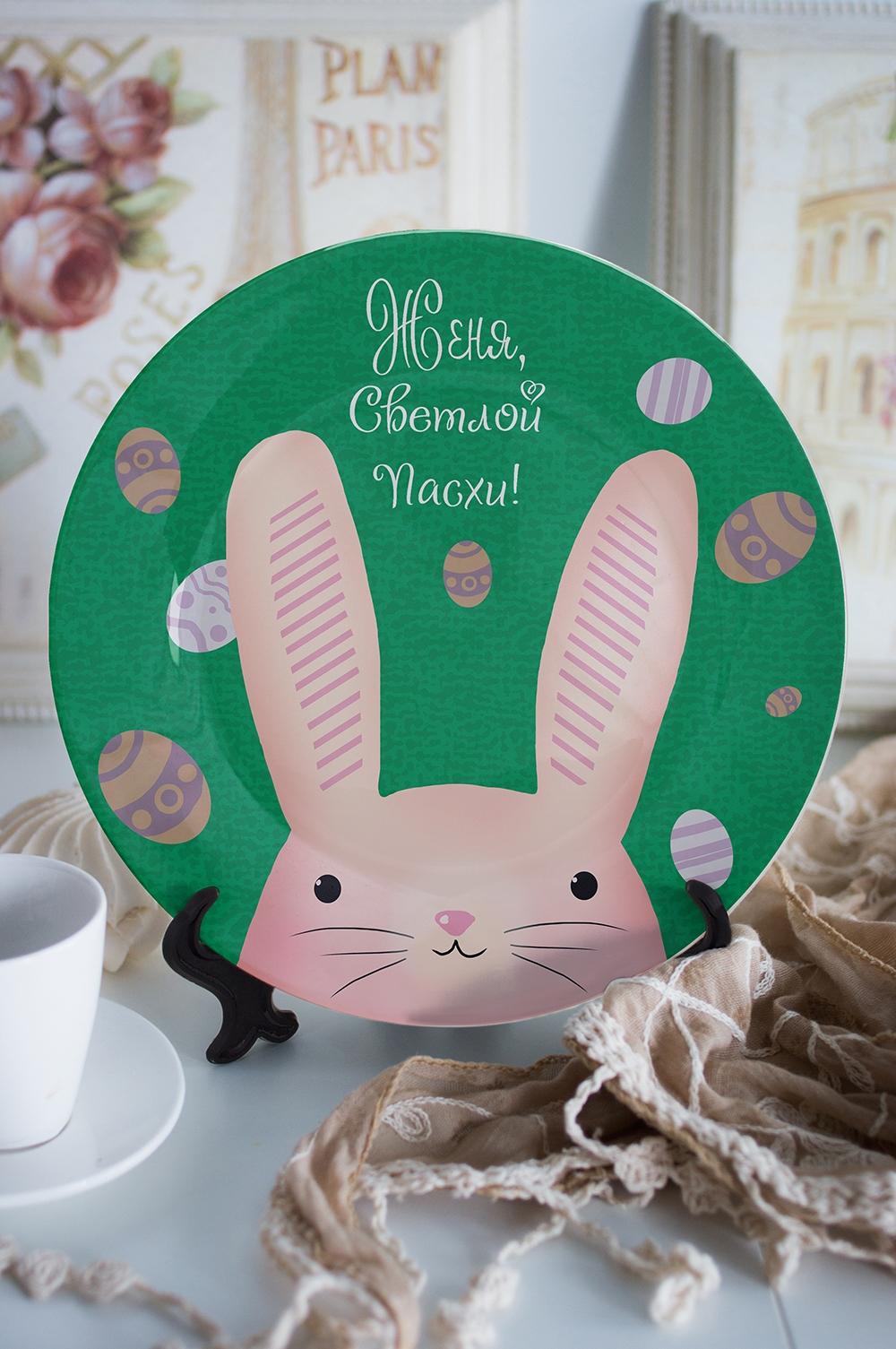 """Тарелка декоративная с вашим текстом """"Пасхальный кролик"""""""