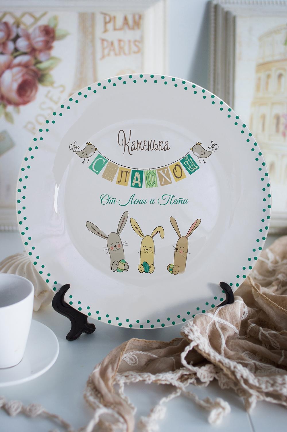 Тарелка декоративная с вашим текстом C Пасхой!Тарелки и блюда<br>Подарите необыкновенный сувенир с индивидуальной надписью и именем – такая декоративная тарелка станет эксклюзивным украшением для интерьера и незабываемым подарком! Выберите понравившийся фон, впишите любимую фразу, имя получателя. Диаметр 20см<br>