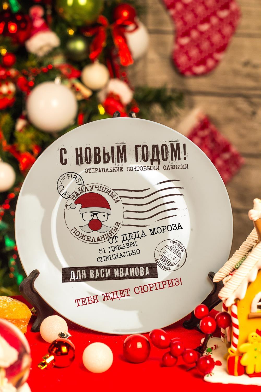 Тарелка декоративная с вашим текстом Новогодняя почтаПодарки для мужчин<br>Тарелка диаметром 20см с Вашим текстом<br>