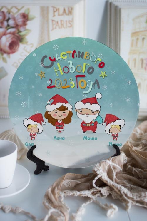 Тарелка с Вашим текстом Новогодняя семьяПосуда<br>Диаметр 20см<br>