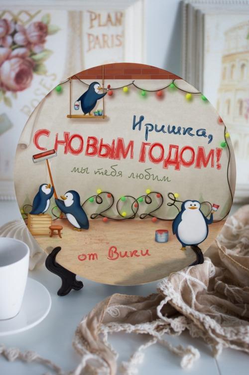 Тарелка с Вашим текстом Новогодний антуражТарелки и пиалы<br>Тарелка диаметром 20см с Вашим текстом<br>
