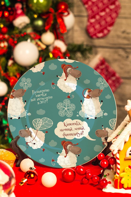 Тарелка с Вашим текстом Пушистые овечкиПосуда<br>Тарелка с Вашими пожеланиями и поздравлениями. Диаметр 20см, керамика<br>