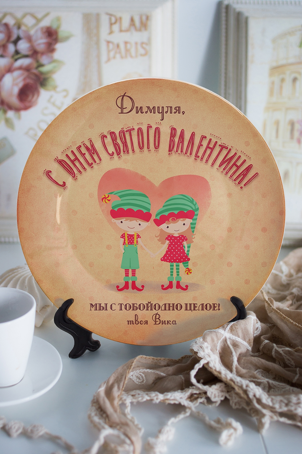 Тарелка декоративная с вашим текстом Для влюбленныхТарелки и пиалы<br>Материал: керамика, диаметр - 20 см<br>