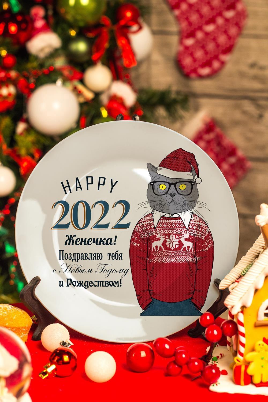Тарелка с Вашим текстом Новогодние хипстерыПосуда<br>Диаметр 20см, материал: керамика<br>