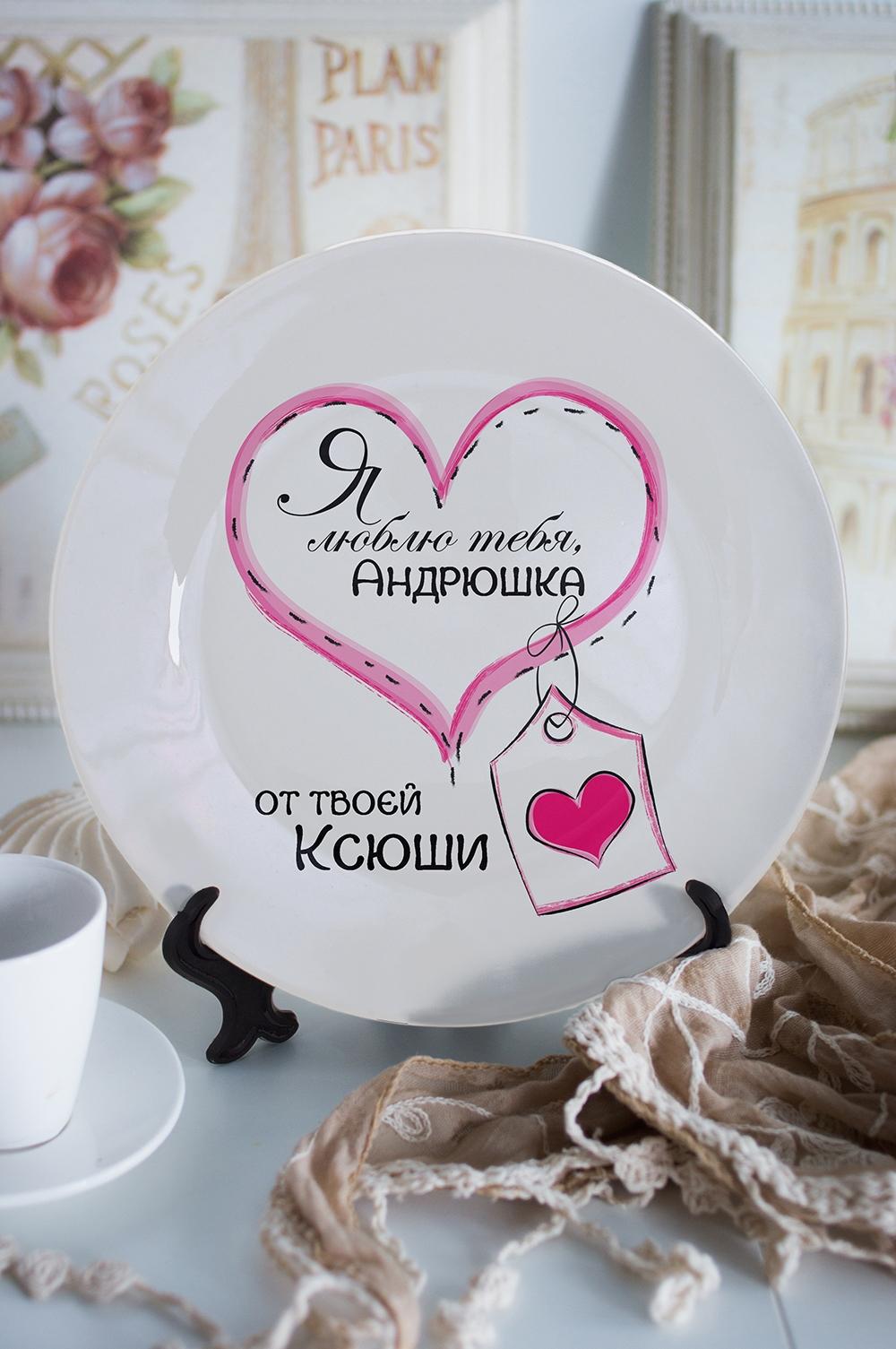 """Тарелка декоративная с вашим текстом """"Валентинка для тебя"""""""