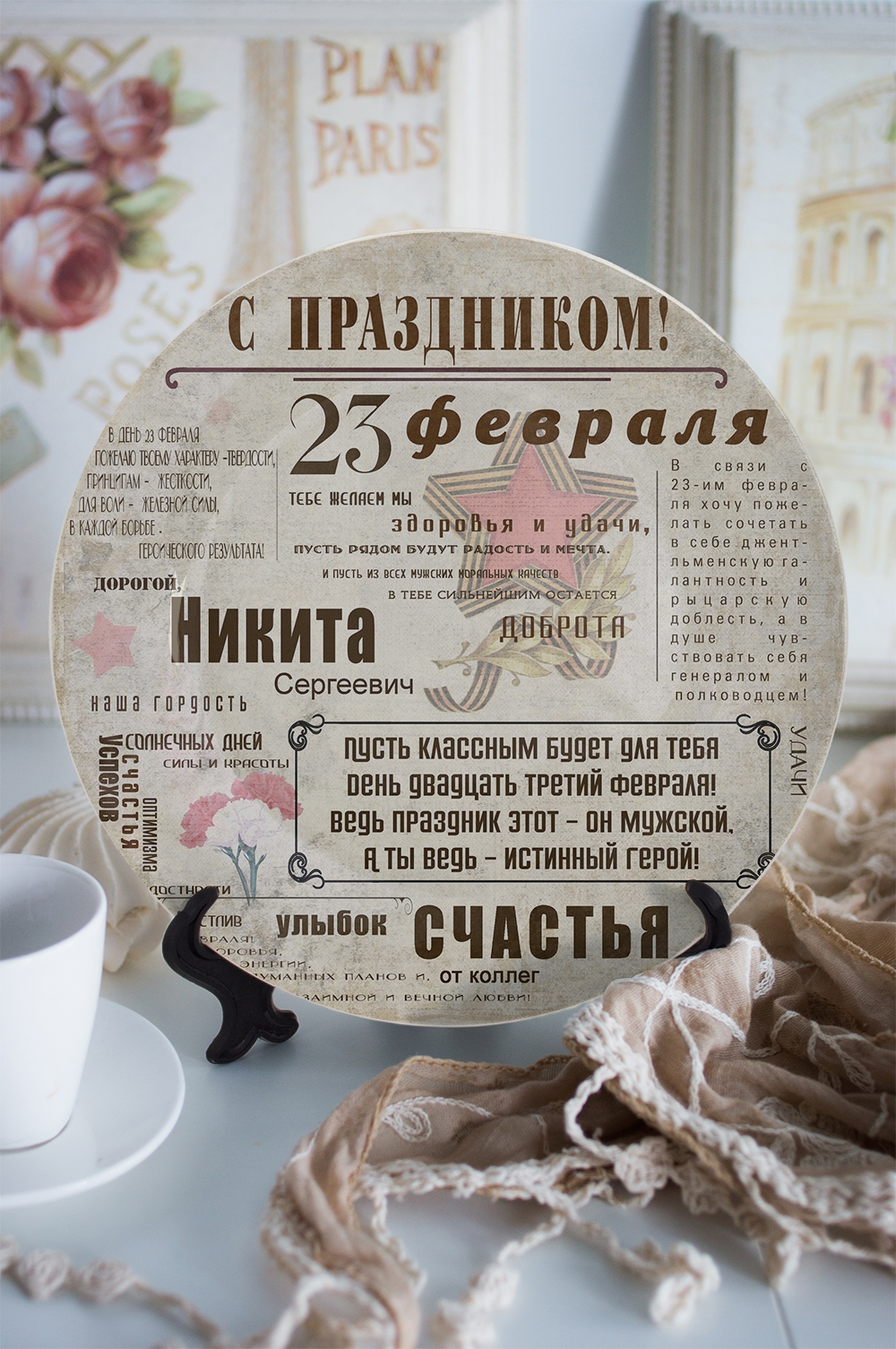 Тарелка декоративная с вашим текстом Вести 23 февраляТарелки и блюда<br>Подарите необыкновенный сувенир с индивидуальной надписью и именем – такая декоративная тарелка станет эксклюзивным украшением для интерьера и незабываемым подарком! Выберите понравившийся фон, впишите любимую фразу, имя получателя. Диаметр 20см<br>