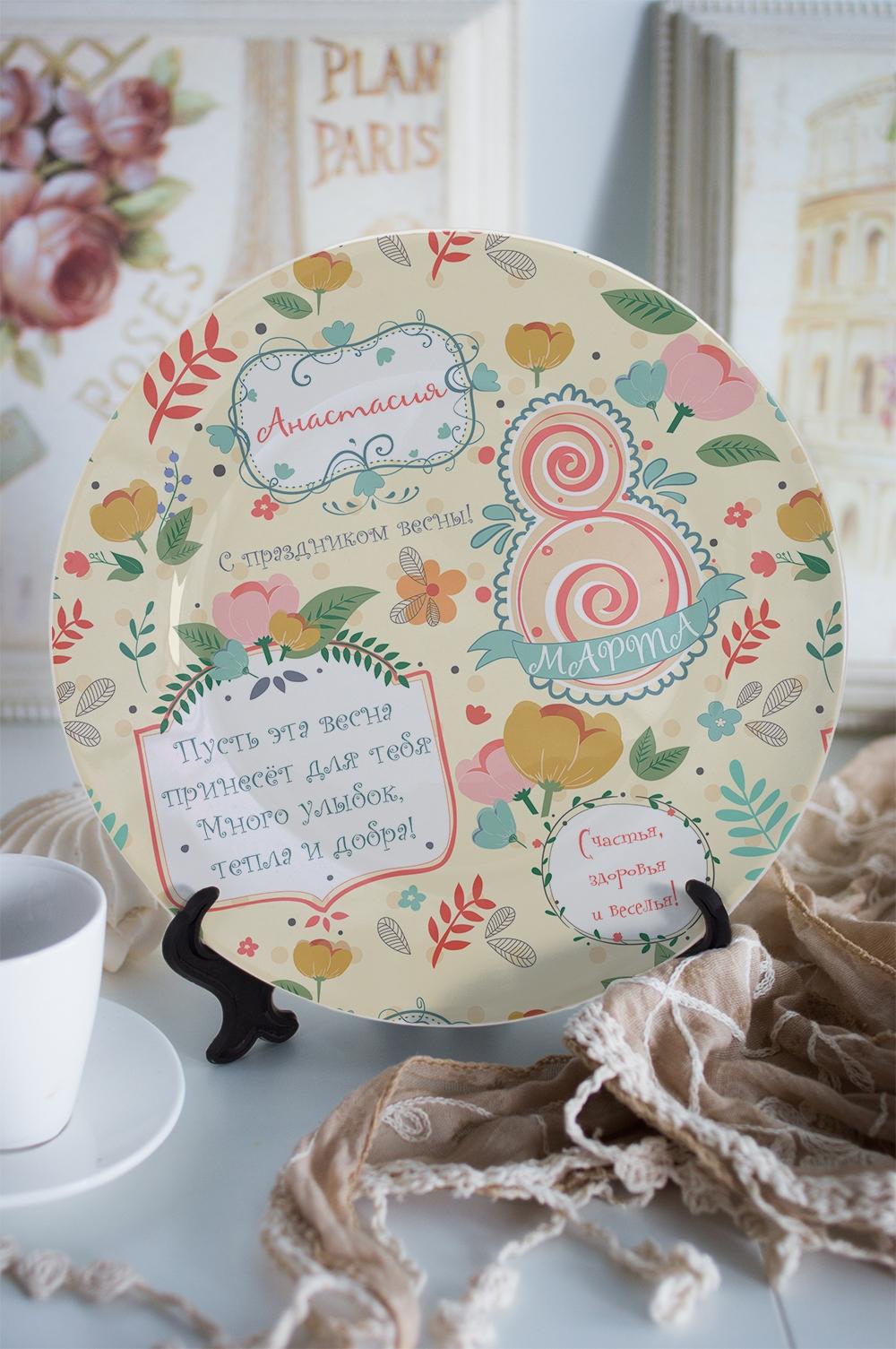 Тарелка декоративная с вашим текстом С праздником весны!Тарелки и пиалы<br>Подарите необыкновенный сувенир с индивидуальной надписью и именем – такая декоративная тарелка станет эксклюзивным украшением для интерьера и незабываемым подарком! Выберите понравившийся фон, впишите любимую фразу, имя получателя. Диаметр 20см<br>