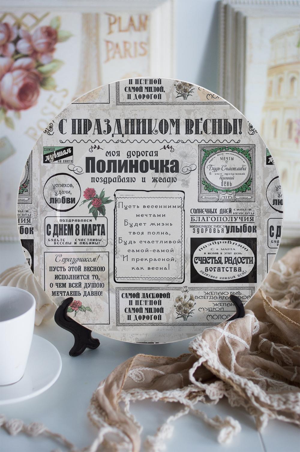 Тарелка декоративная с вашим текстом Вести к 8 мартаПодарки на 8 марта<br>Подарите необыкновенный сувенир с индивидуальной надписью и именем – такая декоративная тарелка станет эксклюзивным украшением для интерьера и незабываемым подарком! Выберите понравившийся фон, впишите любимую фразу, имя получателя. Диаметр 20см<br>