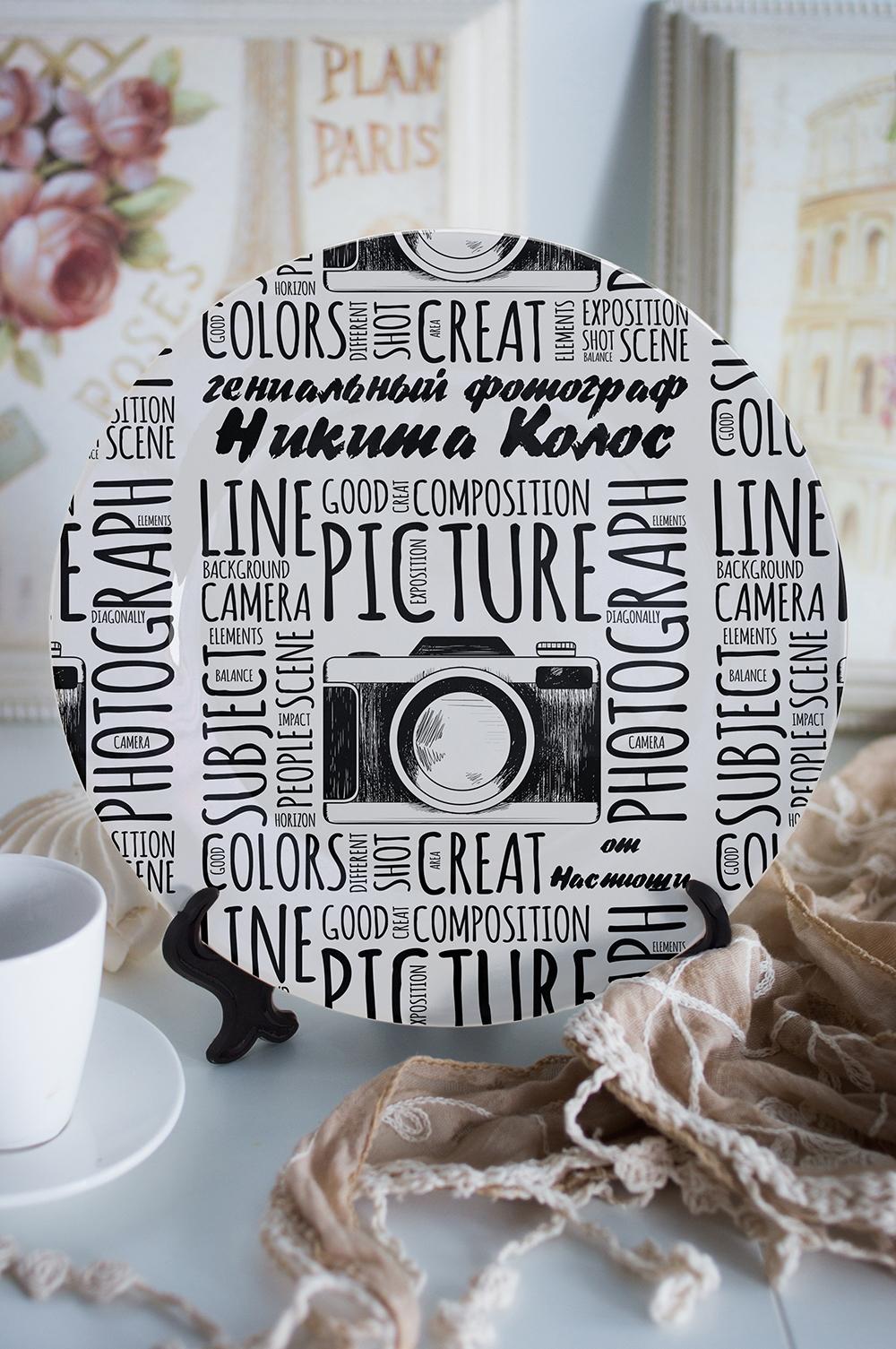 Тарелка декоративная с вашим текстом ФотографуТарелки и пиалы<br>Подарите необыкновенный сувенир с индивидуальной надписью и именем – такая декоративная тарелка станет эксклюзивным украшением для интерьера и незабываемым подарком! Выберите понравившийся фон, впишите любимую фразу, имя получателя. Диаметр 20см<br>