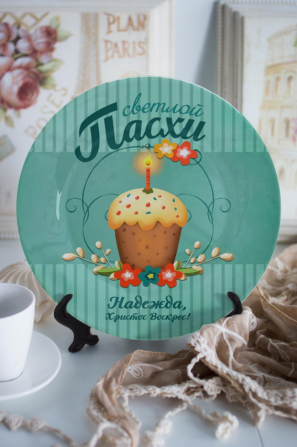 Тарелка декоративная с вашим текстом На ПасхуБлюда и подставки для яиц<br>Подарите необыкновенный сувенир с индивидуальной надписью и именем – такая декоративная тарелка станет эксклюзивным украшением для интерьера и незабываемым подарком! Выберите понравившийся фон, впишите любимую фразу, имя получателя. Диаметр 20см<br>