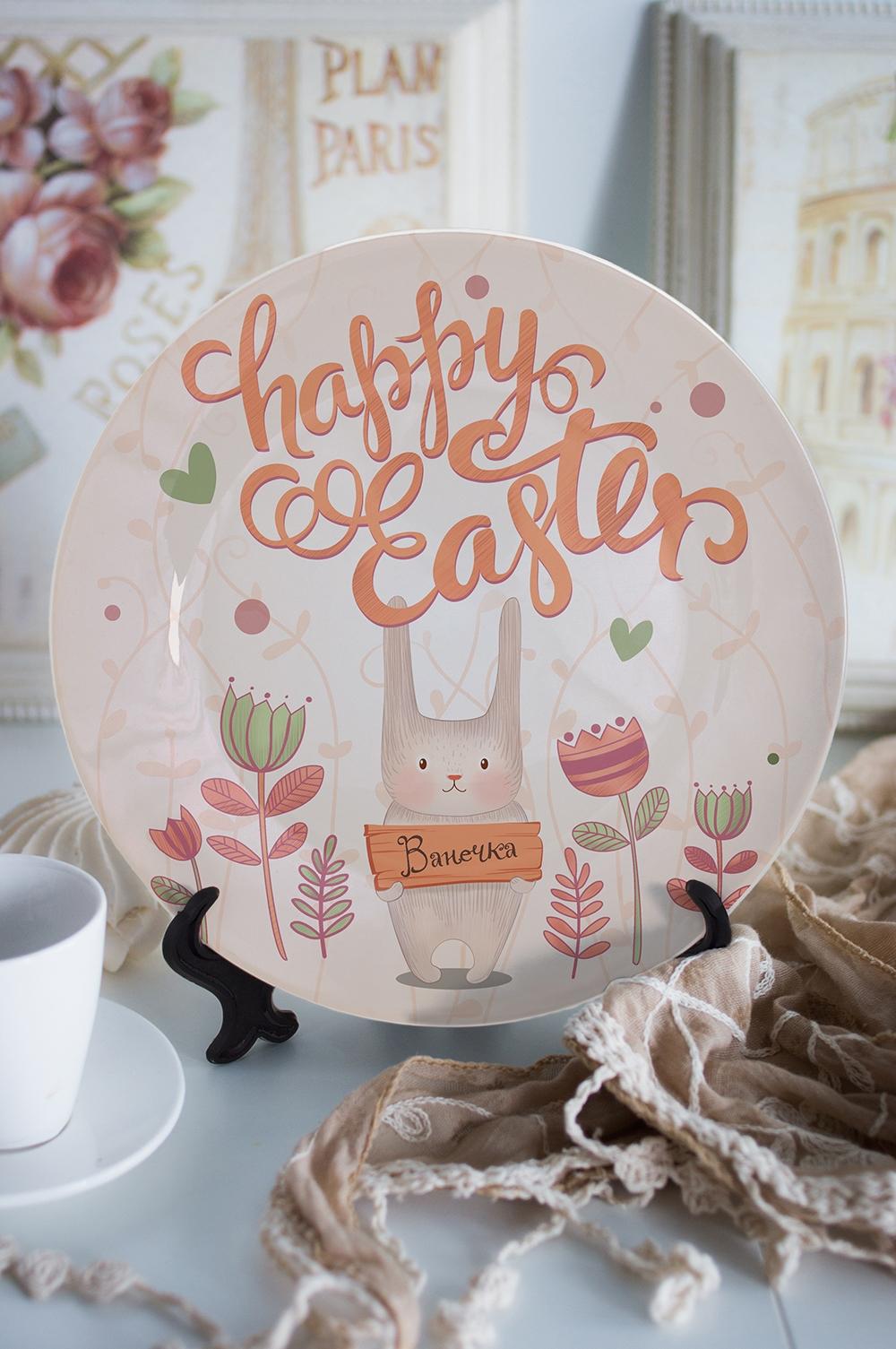 Тарелка декоративная с вашим текстом Happy EasterТарелки и блюда<br>Подарите необыкновенный сувенир с индивидуальной надписью и именем – такая декоративная тарелка станет эксклюзивным украшением для интерьера и незабываемым подарком! Выберите понравившийся фон, впишите любимую фразу, имя получателя. Диаметр 20см<br>