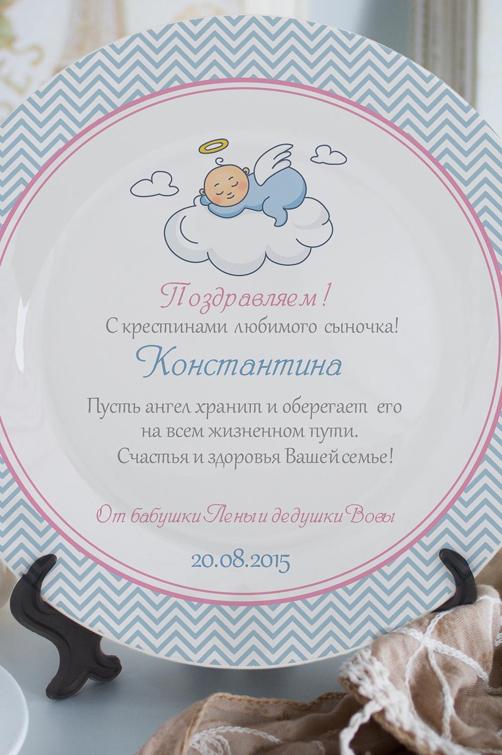 "Тарелка декоративная с вашим текстом ""С крестинами"" - 2"