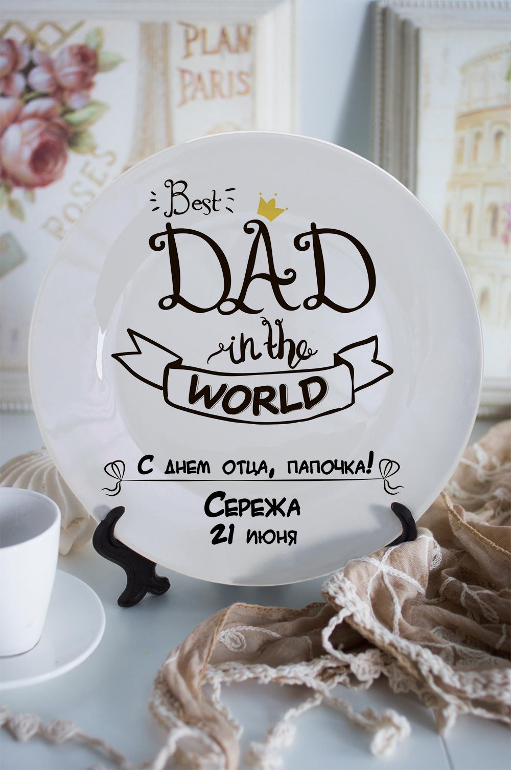 Тарелка декоративная с вашим текстом