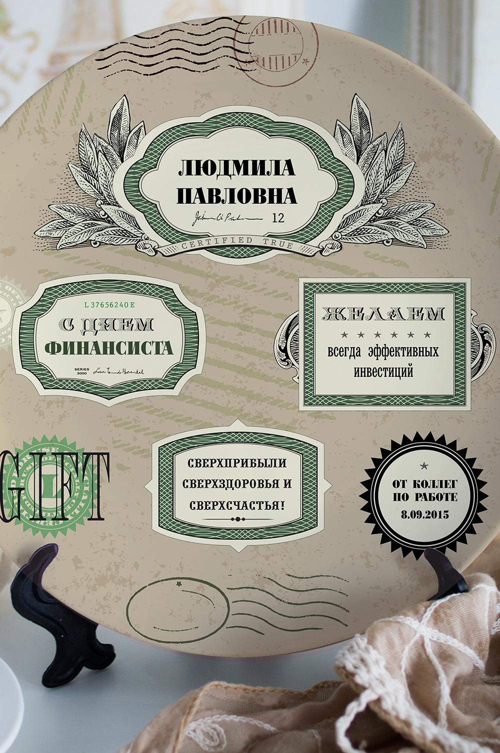 """Тарелка декоративная с вашим текстом """"Финансисту"""" - 2"""