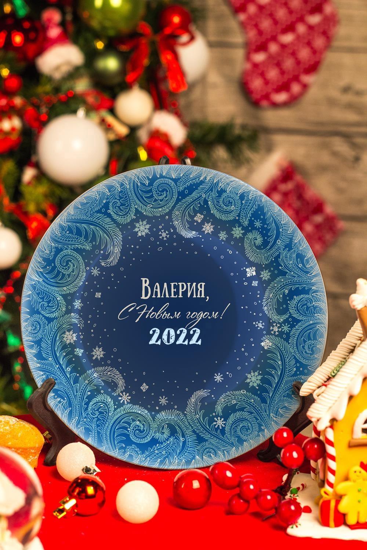Новогодняя тарелка декоративная с вашим текстом ЗимаТарелки и блюда<br>Подарите необыкновенный сувенир с индивидуальной надписью и именем – такая декоративная тарелка станет эксклюзивным украшением для интерьера и незабываемым подарком! Выберите понравившийся фон, впишите любимую фразу, имя получателя. Диаметр 20см<br>