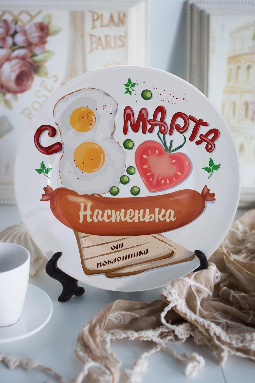 Тарелка декоративная с вашим текстом Праздничный завтракПодарки маме<br>Подарите необыкновенный сувенир с индивидуальной надписью и именем – такая декоративная тарелка станет эксклюзивным украшением для интерьера и незабываемым подарком! Выберите понравившийся фон, впишите любимую фразу, имя получателя. Диаметр 20см<br>