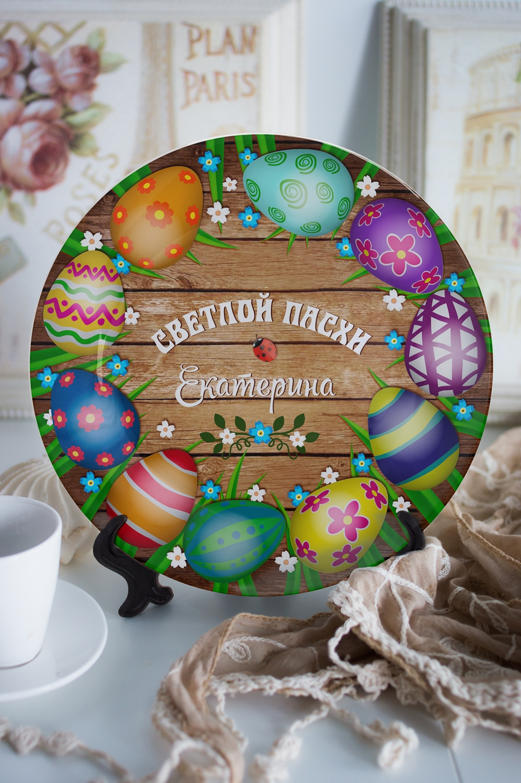 Тарелка декоративная с вашим текстом Пасхальные яйцаТарелки и блюда<br>Подарите необыкновенный сувенир с индивидуальной надписью и именем – такая декоративная тарелка станет эксклюзивным украшением для интерьера и незабываемым подарком! Выберите понравившийся фон, впишите любимую фразу, имя получателя. Диаметр 20см<br>